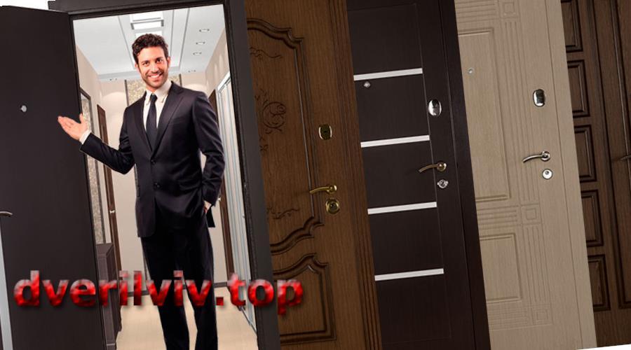 Як вибрати вхідні двері :: Низькі ціни у Львові